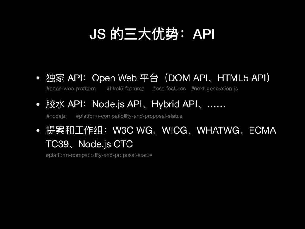 • 独家 API:Open Web 平台(DOM API、HTML5 API)  • 胶⽔水 ...