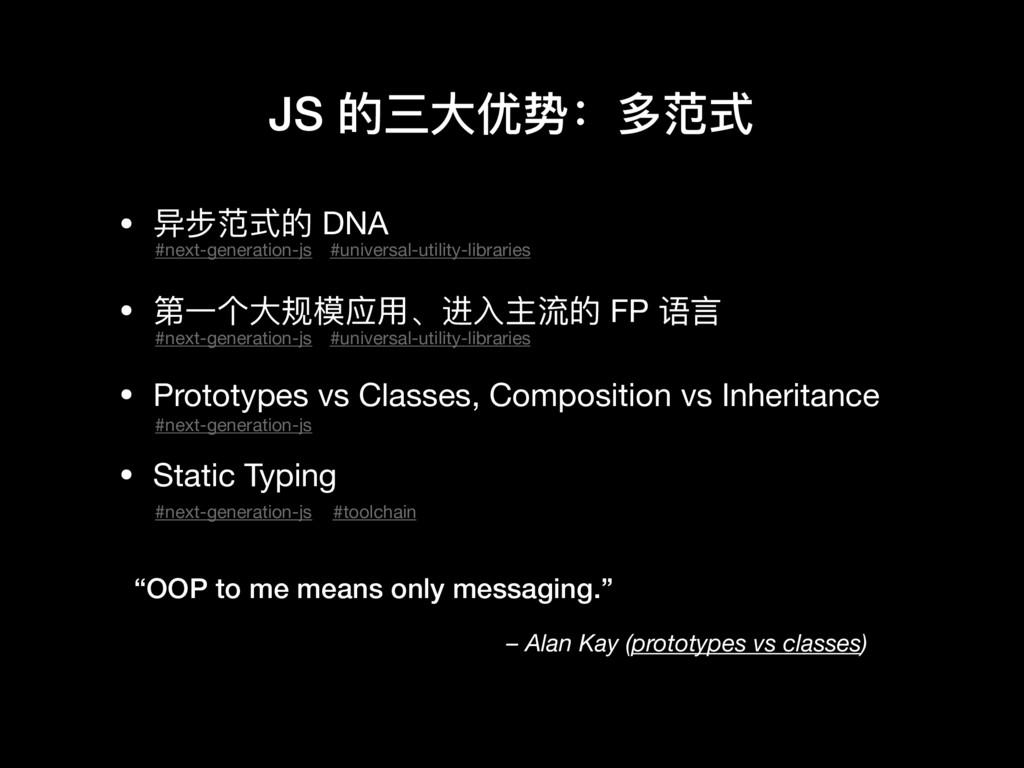 JS 的三⼤大优势:多范式 • 异步范式的 DNA  • 第⼀一个⼤大规模应⽤用、进⼊入主流的...
