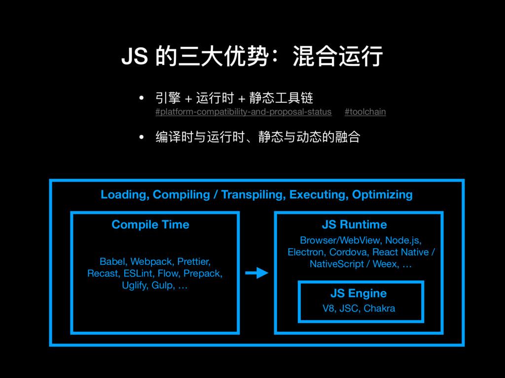 JS 的三⼤大优势:混合运⾏行行 • 引擎 + 运⾏行行时 + 静态⼯工具链  • 编译时与运...