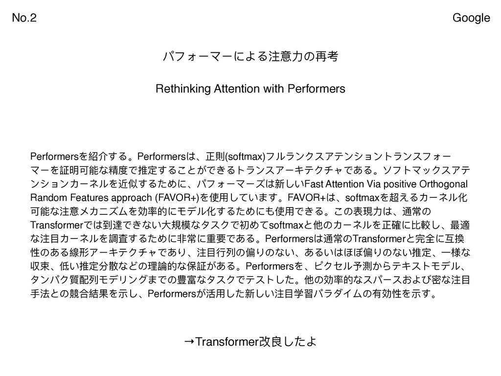 Rethinking Attention with Performers パフォーマーによる注...