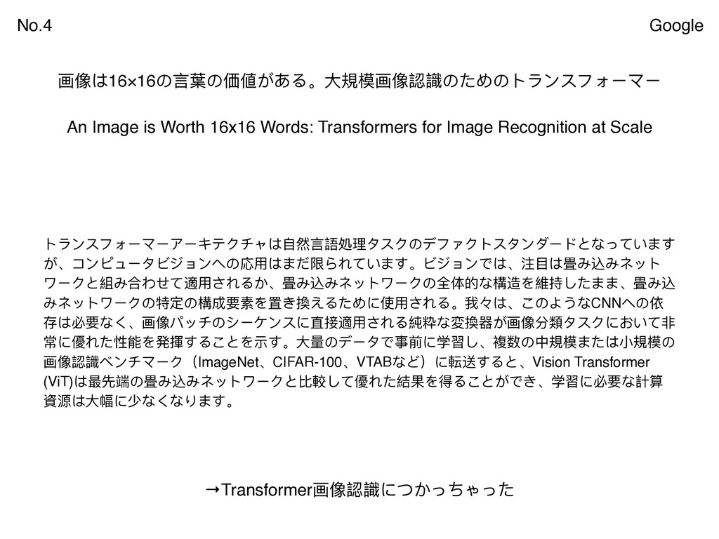 An Image is Worth 16x16 Words: Transformers for...