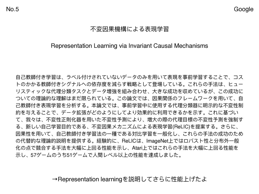 Representation Learning via Invariant Causal Me...