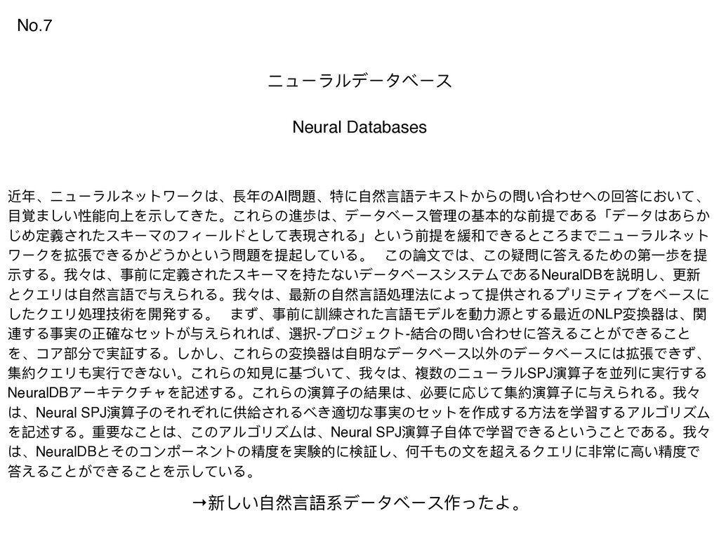 Neural Databases ニューラルデータベース No.7 近年、ニューラルネットワー...