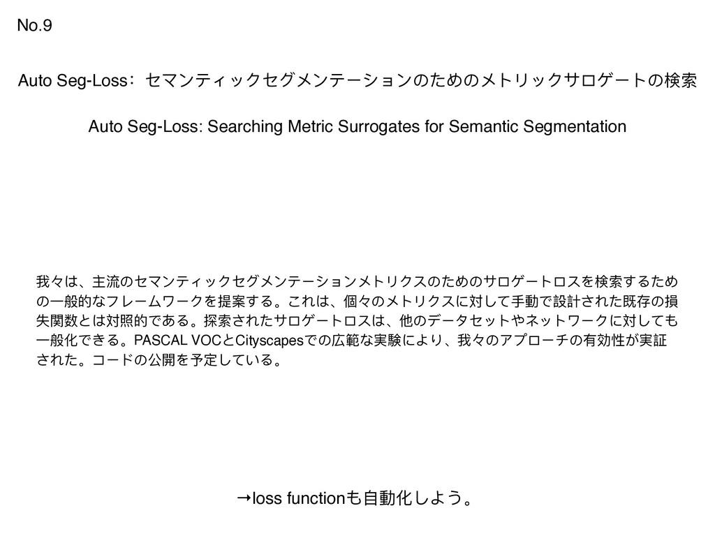 Auto Seg-Loss: Searching Metric Surrogates for ...