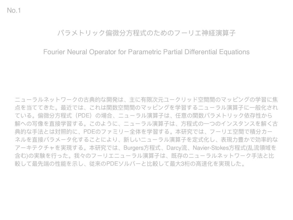 Fourier Neural Operator for Parametric Partial ...