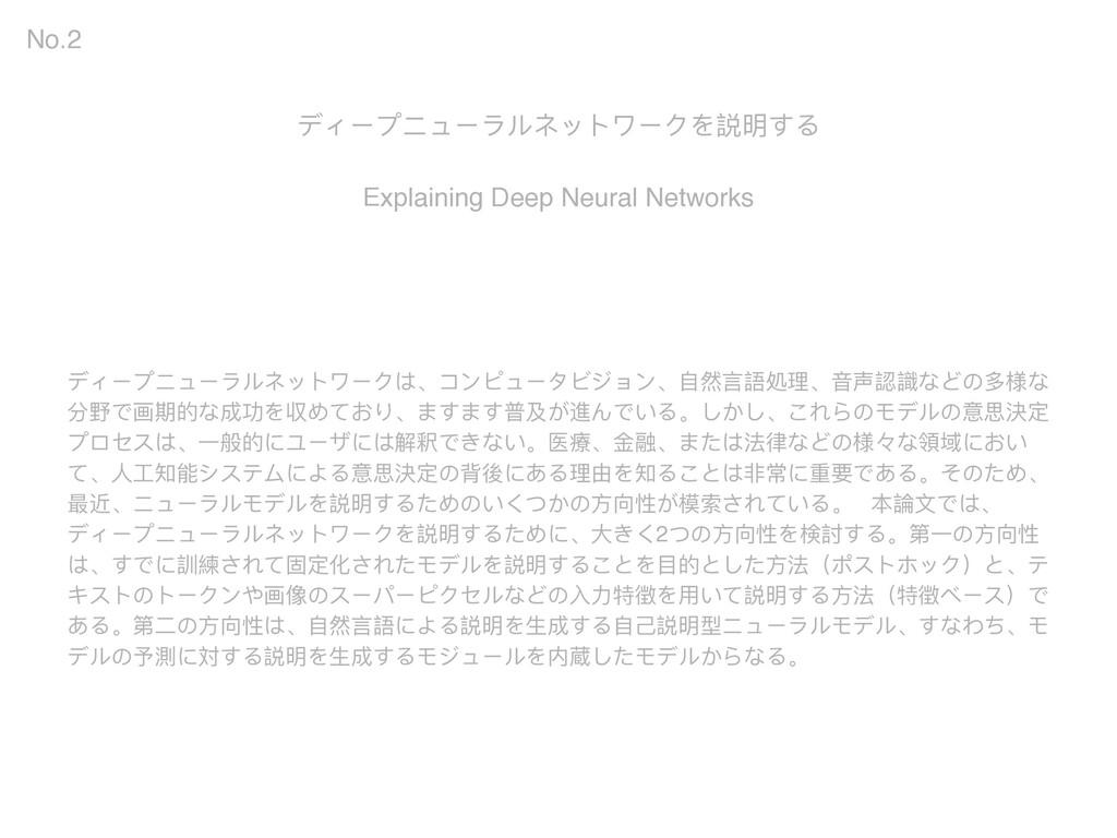 Explaining Deep Neural Networks ディープニューラルネットワーク...