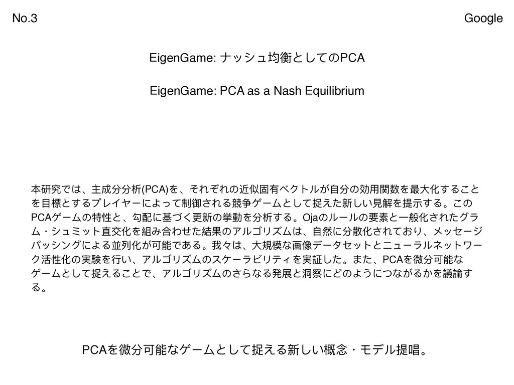 EigenGame: PCA as a Nash Equilibrium EigenGame:...