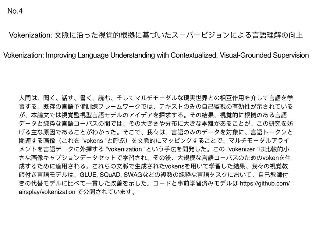 Vokenization: Improving Language Understanding ...