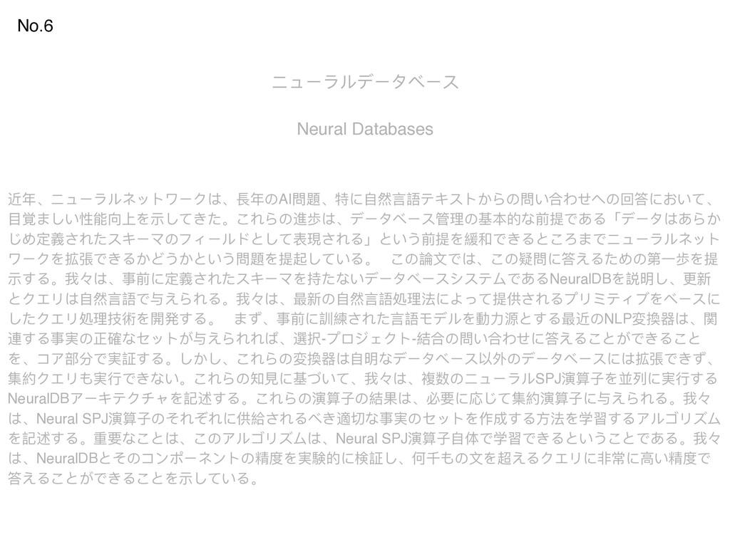 Neural Databases ニューラルデータベース No.6 近年、ニューラルネットワー...