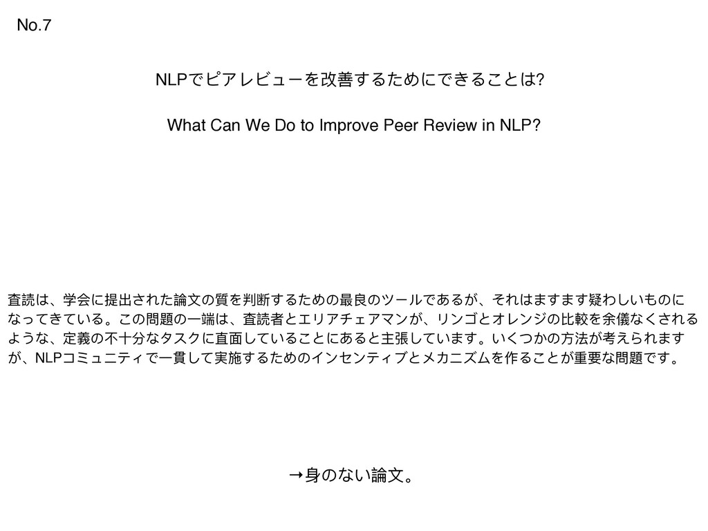 What Can We Do to Improve Peer Review in NLP? N...