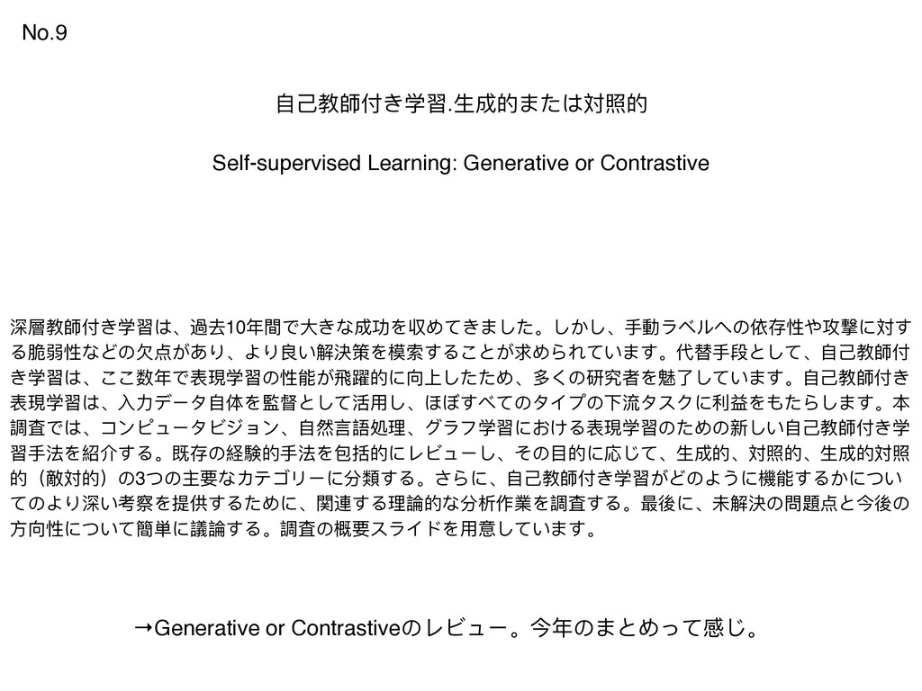 Self-supervised Learning: Generative or Contras...