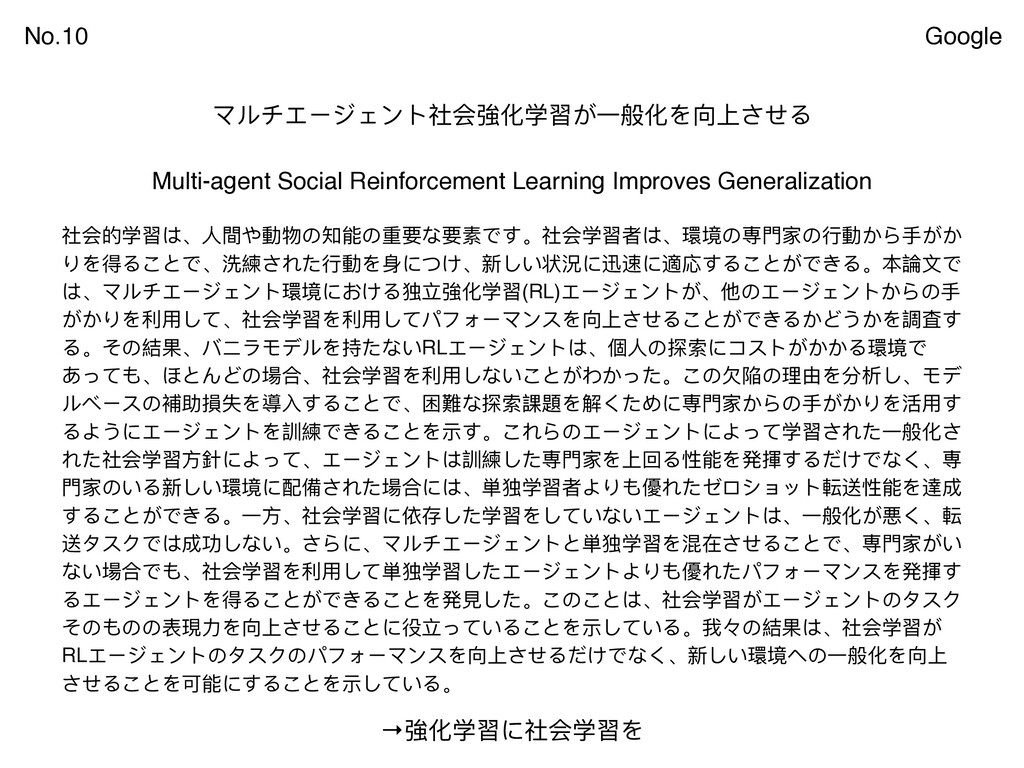 Multi-agent Social Reinforcement Learning Impro...