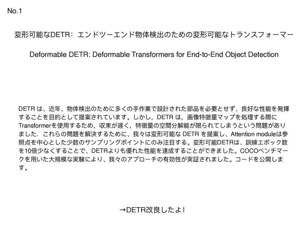 Deformable DETR: Deformable Transformers for En...