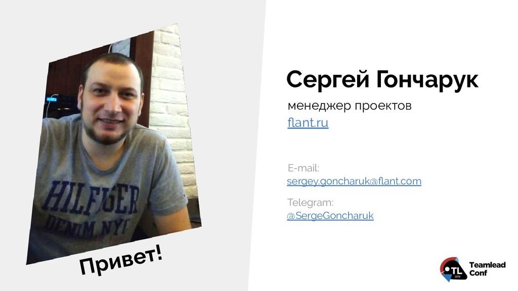 Сергей Гончарук менеджер проектов sergey.goncha...