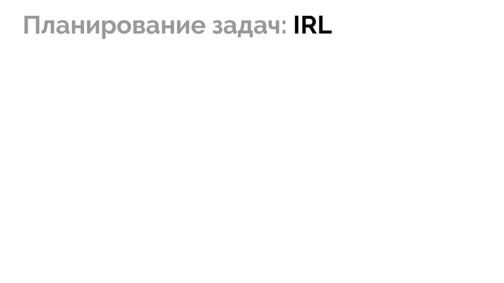 Планирование задач: IRL