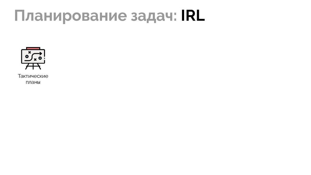 Планирование задач: IRL Тактические планы
