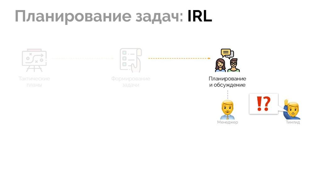 Формирование задачи Планирование задач: IRL Так...