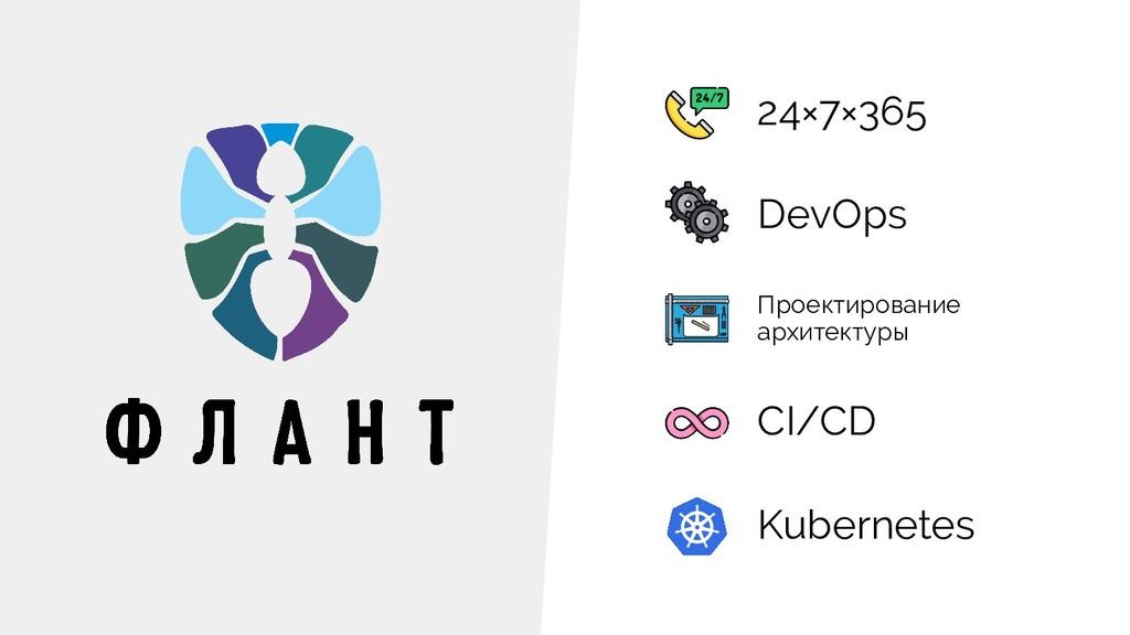 24×7×365 DevOps Проектирование архитектуры CI/C...