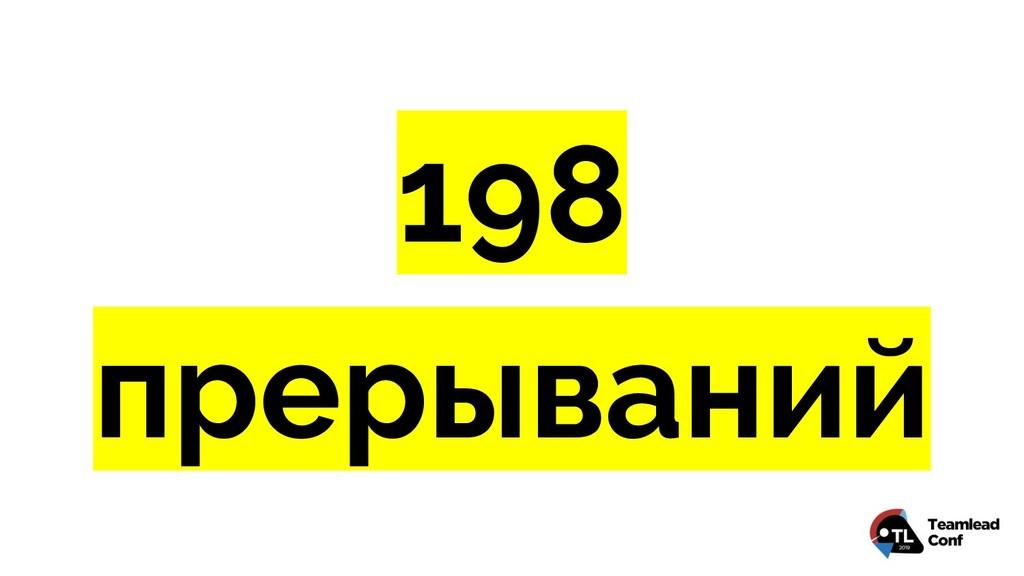 198 прерываний