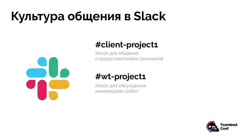 #client-project1 #wt-project1 Канал для общения...