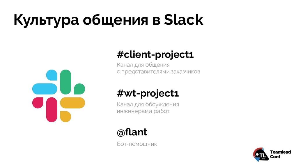 #client-project1 #wt-project1 @flant Канал для о...