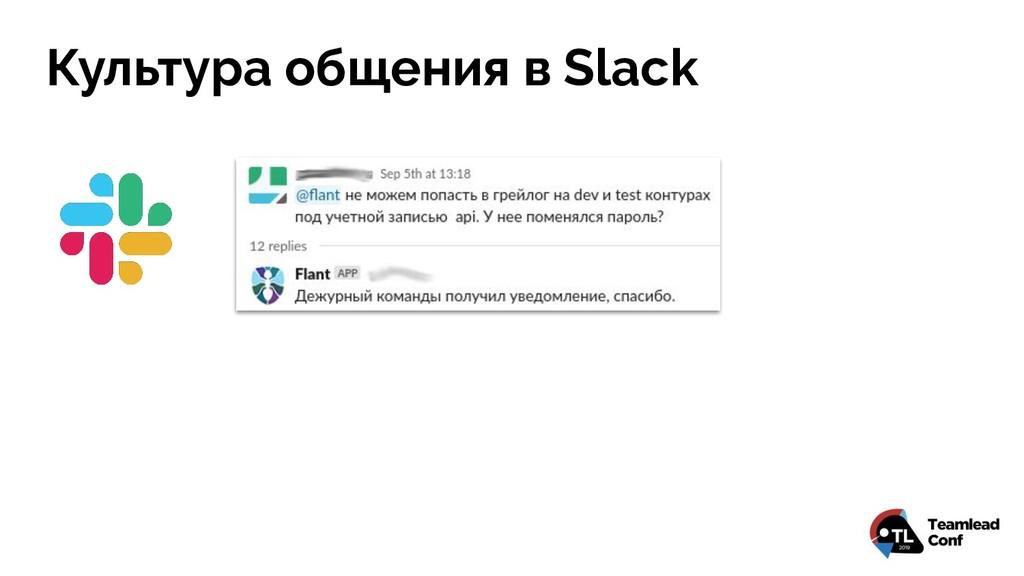 Культура общения в Slack