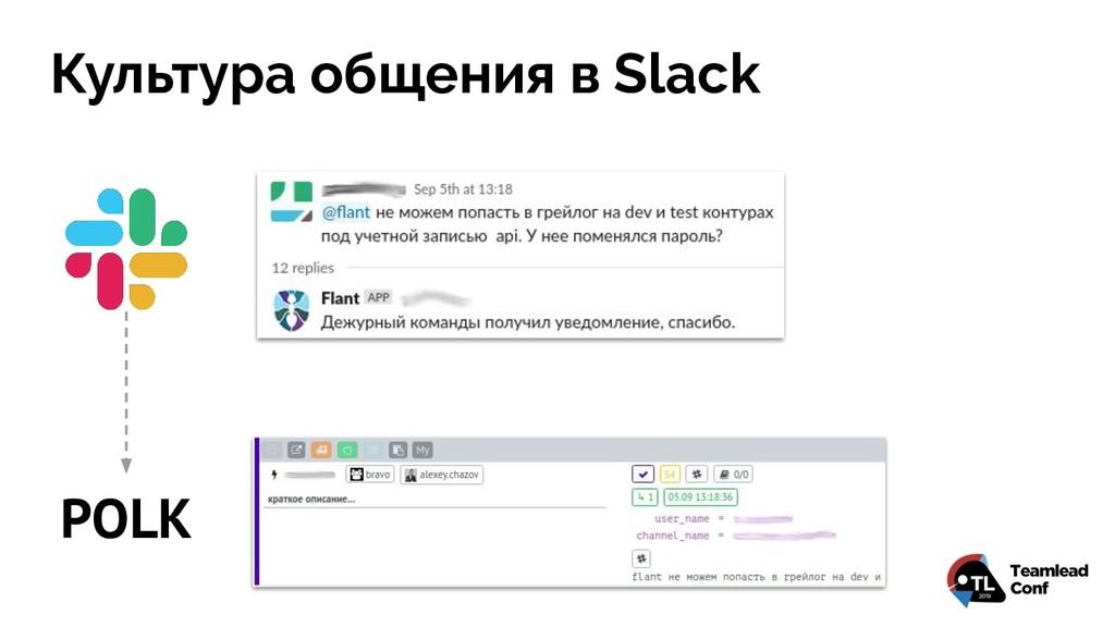 POLK Культура общения в Slack