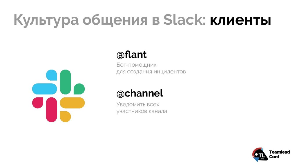 @flant @channel Бот-помощник для создания инциде...
