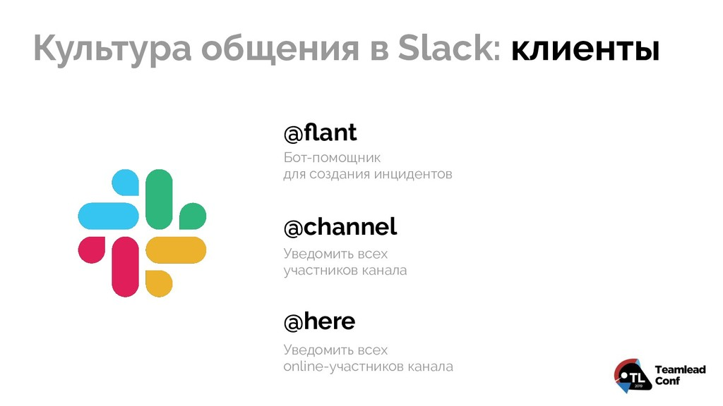 @flant @channel @here Бот-помощник для создания ...