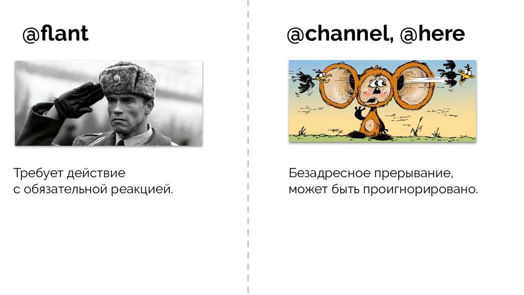 @flant @channel, @here Требует действие с обязат...