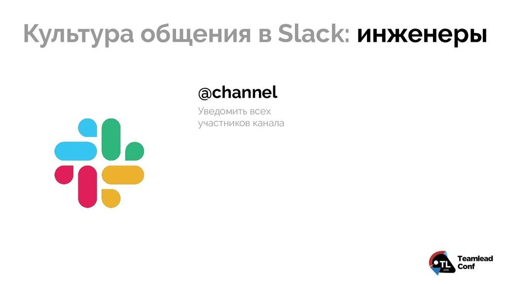 @channel Уведомить всех участников канала Культ...