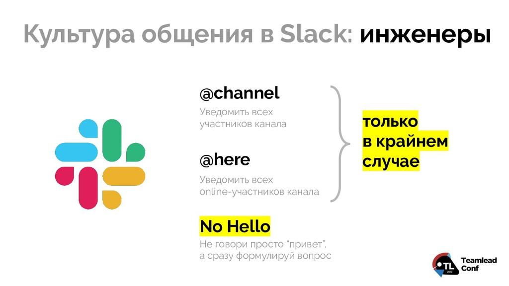 @channel @here Уведомить всех участников канала...