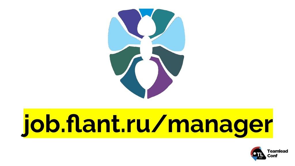 job.flant.ru/manager