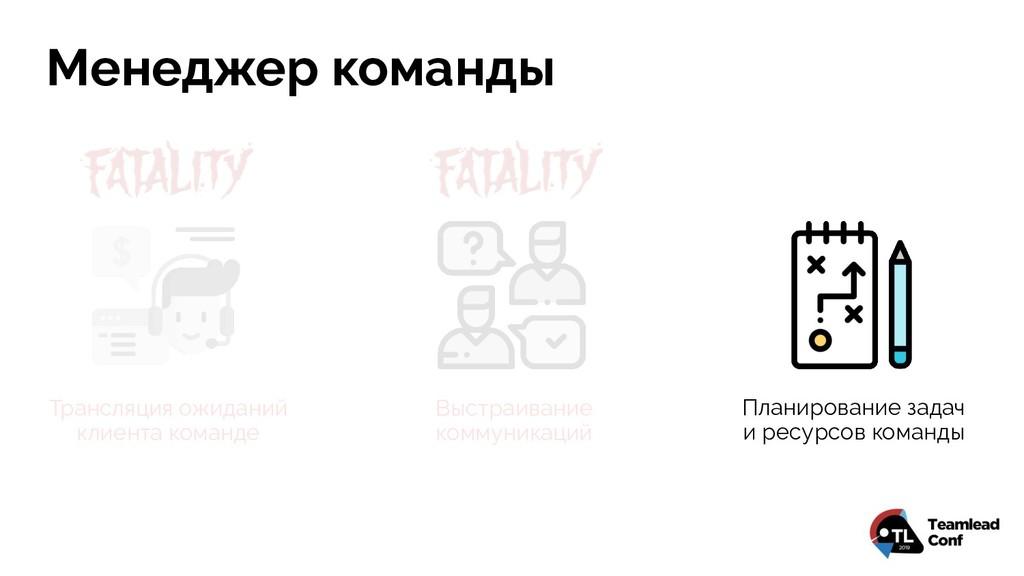 Менеджер команды Трансляция ожиданий клиента ко...