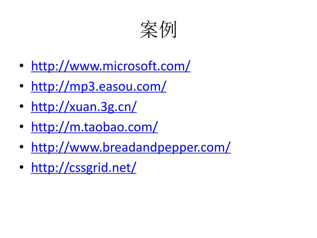 案例 • http://www.microsoft.com/ • http://mp3.eas...