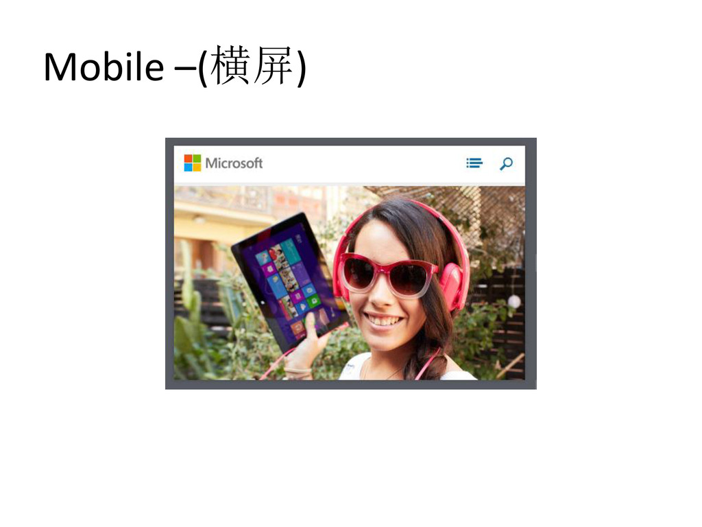 Mobile –(横屏)