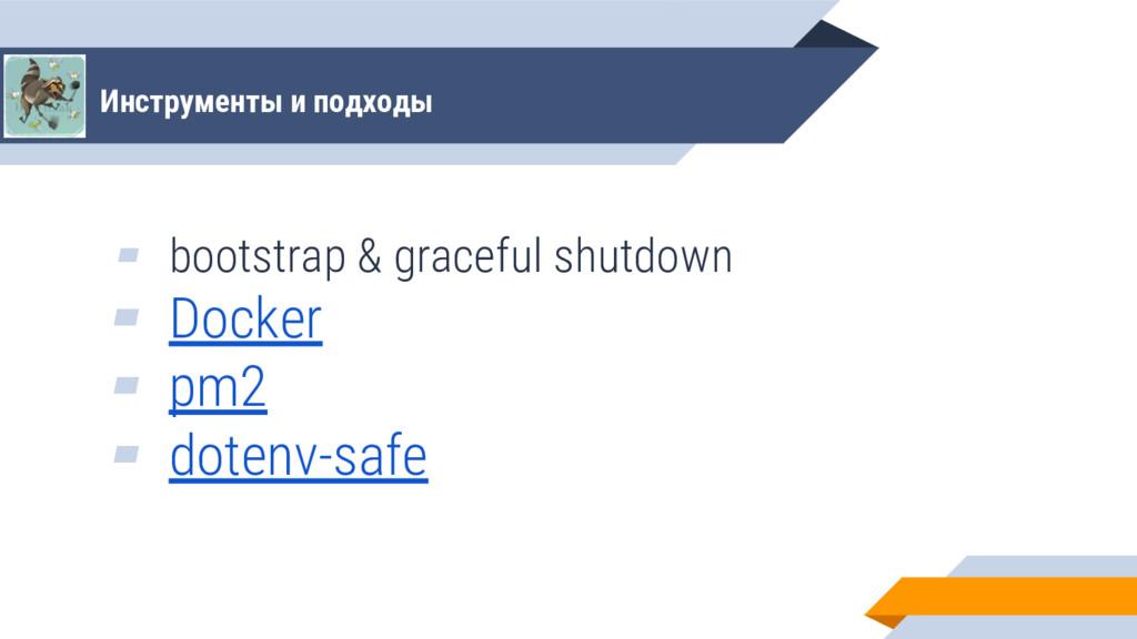 Инструменты и подходы ▰ bootstrap & graceful sh...