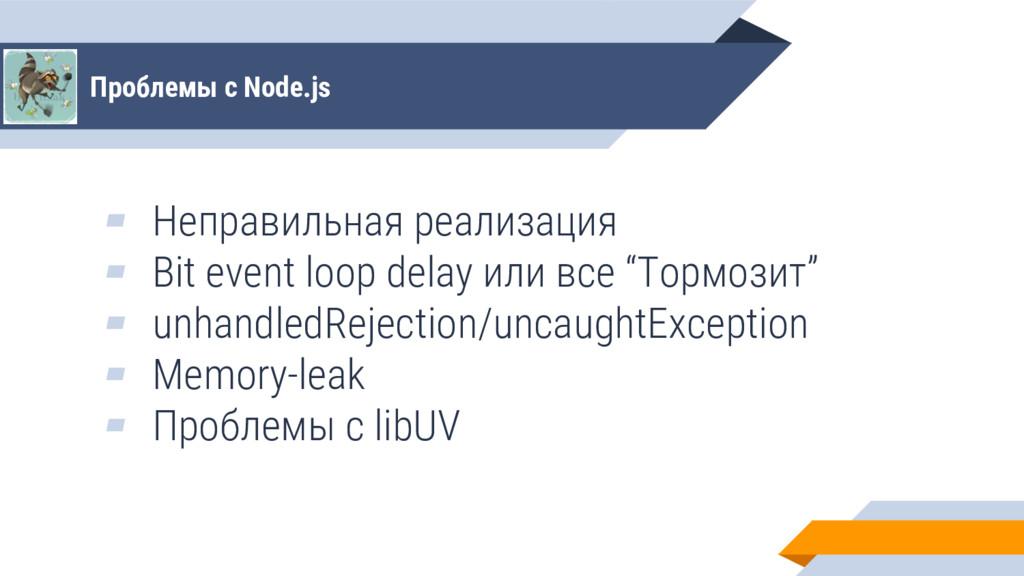 Проблемы с Node.js ▰ Неправильная реализация ▰ ...