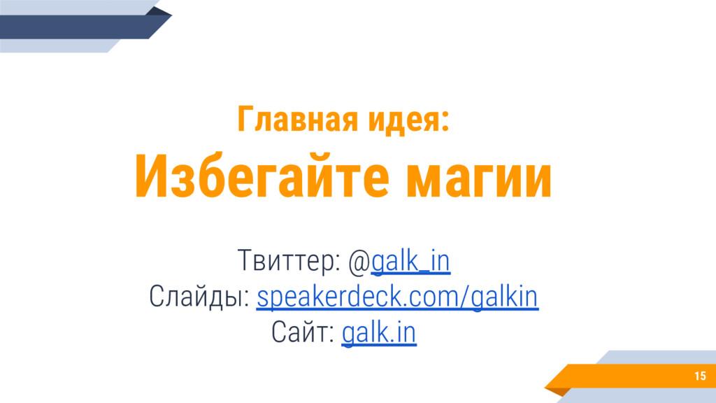 15 Главная идея: Избегайте магии Твиттер: @galk...