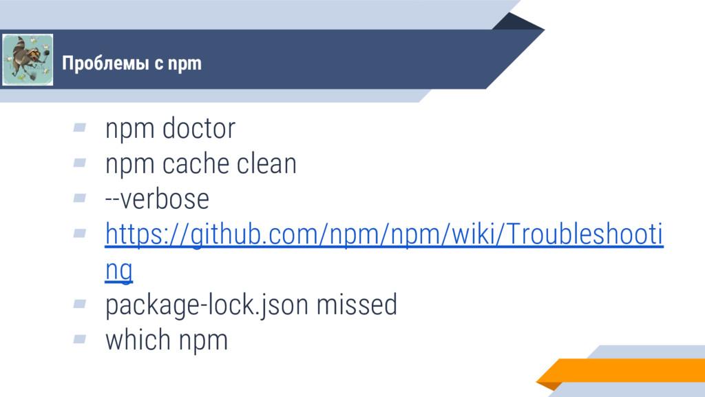 Проблемы с npm ▰ npm doctor ▰ npm cache clean ▰...