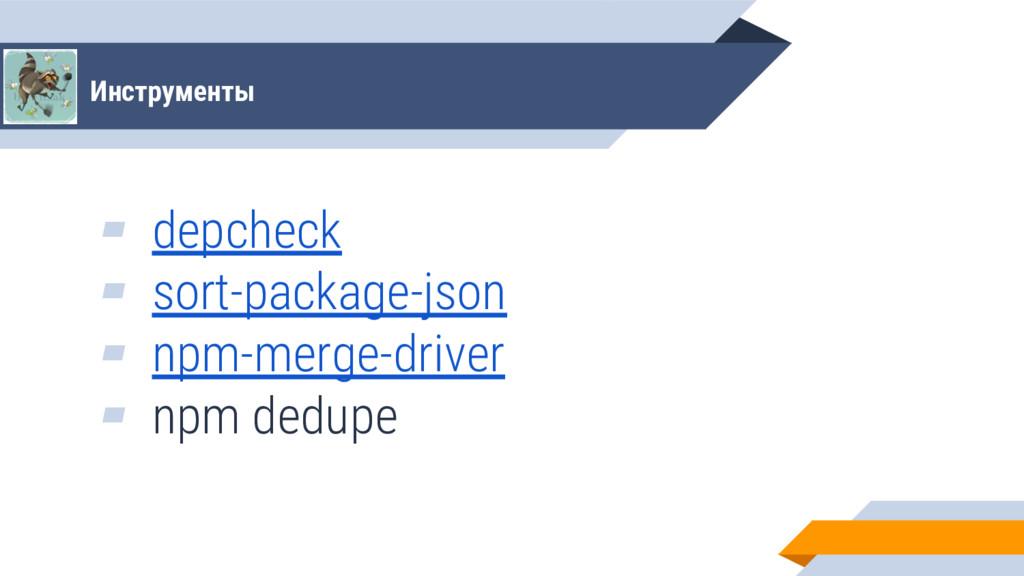 Инструменты ▰ depcheck ▰ sort-package-json ▰ np...
