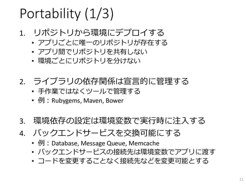 Portability (1/3) 1. リポジトリから環境にデプロイする • アプリごとに唯...