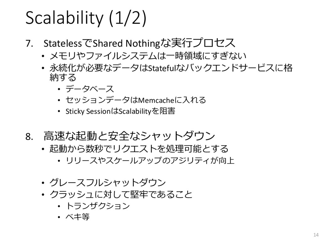 Scalability (1/2) 7. StatelessでShared Nothingな実...