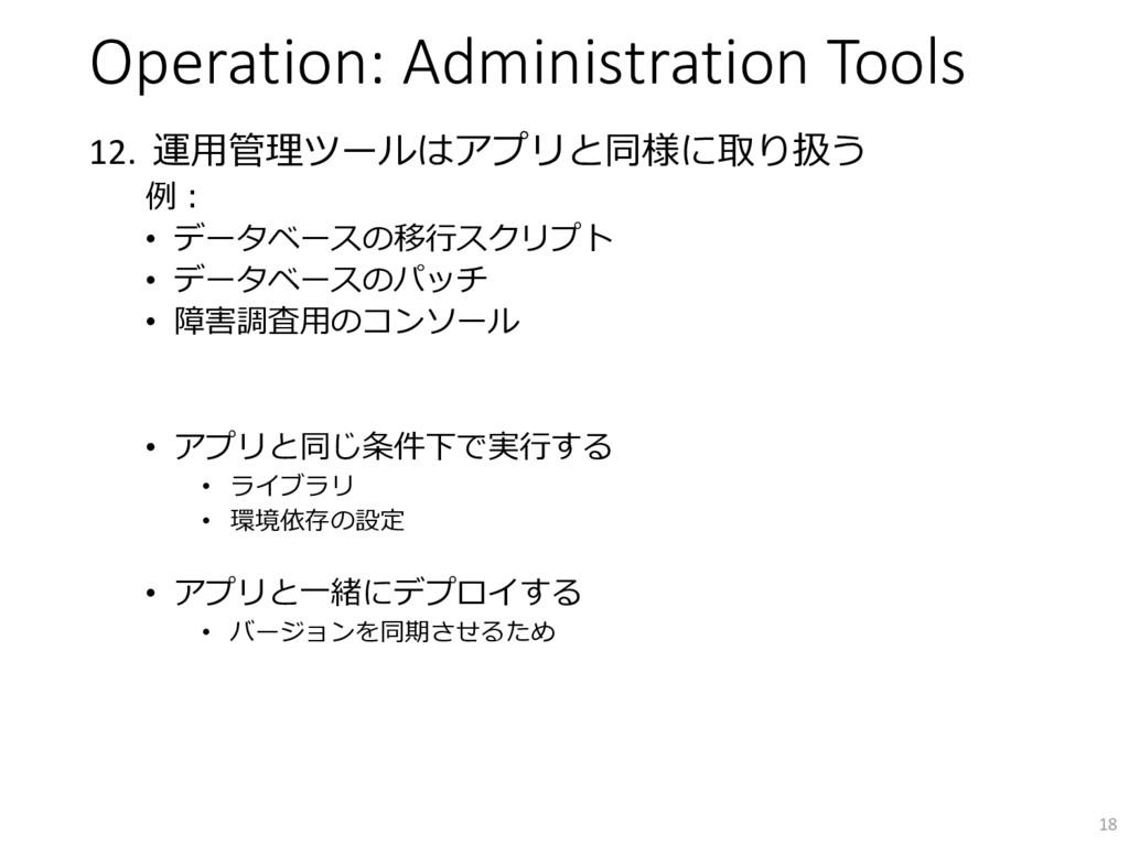 Operation: Administration Tools 12. 運用管理ツールはアプリ...