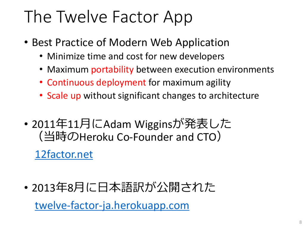 The Twelve Factor App • Best Practice of Modern...