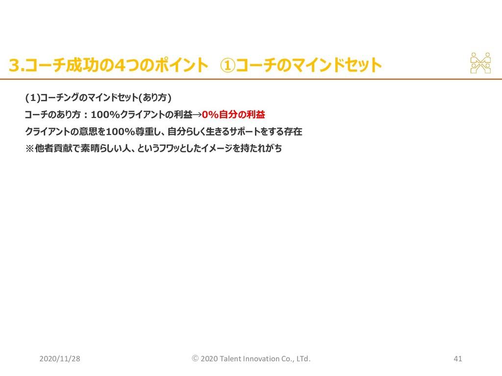 (1)コーチングのマインドセット(あり方) コーチのあり方:100%クライアントの利益→0%自...