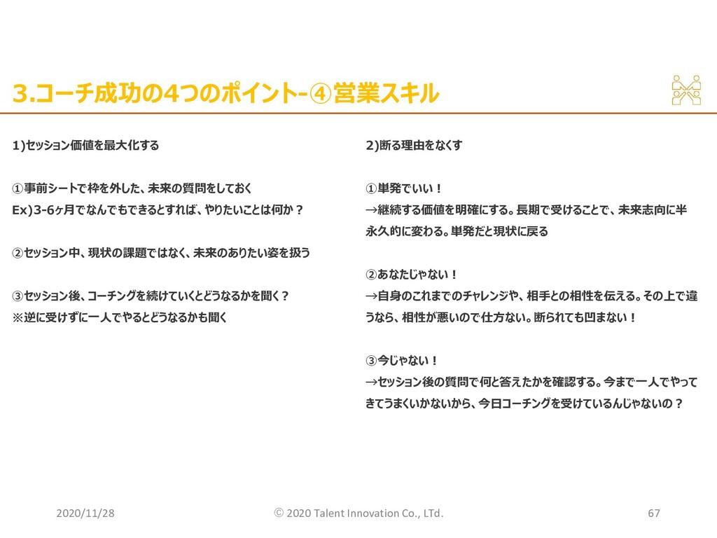 3.コーチ成功の4つのポイント-④営業スキル 1)セッション価値を最大化する ①事前シートで枠...