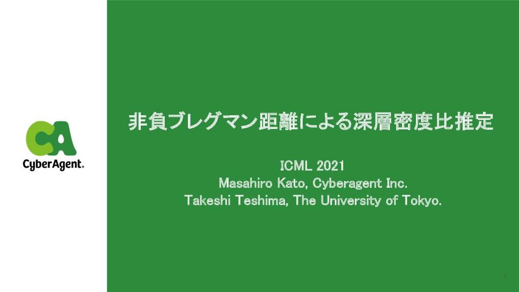 非負ブレグマン距離による深層密度比推定 ICML 2021 Masahiro Kato, Cy...