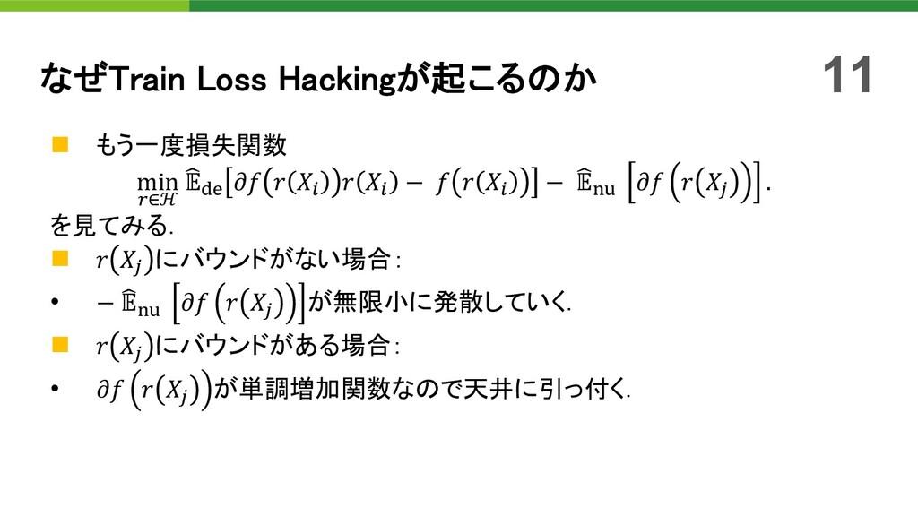 n もう一度損失関数 min ,∈ℋ 0 𝔼)* 𝜕𝑓 𝑟 𝑋( 𝑟 𝑋( − 𝑓 𝑟 𝑋( ...
