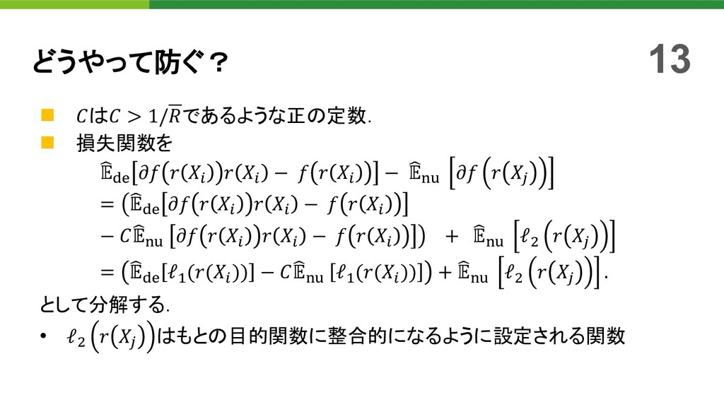 n 𝐶は𝐶 > 1/𝑅であるような正の定数. n 損失関数を 0 𝔼)* 𝜕𝑓 𝑟 𝑋( 𝑟 ...